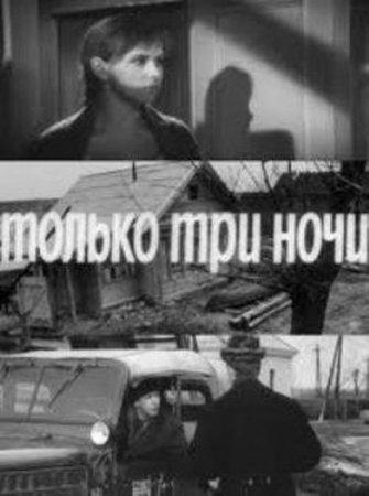 Скачать фильм Только три ночи (1969)