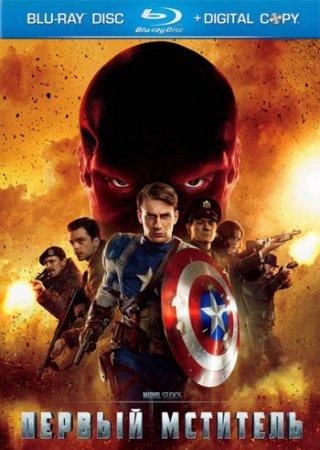 Скачать фильм Капитан Америка/Первый мститель [2011]