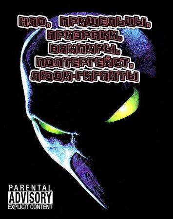 Скачать с letitbit НЛО, пришельцы, призраки, вампиры, полтергейст, люди-гиг ...