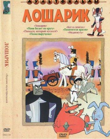 Скачать с letitbit Лошарик. Сборник мультфильмов / 1956 - 1988 /