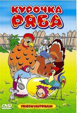 Скачать мультфильм Курочка Ряба. Сборник мультфильмов (2005)