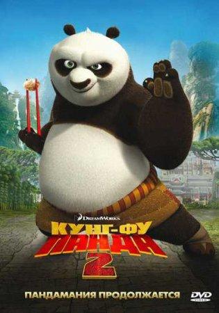 Скачать мультфильм Кунг-фу Панда 2 / Kung Fu Panda 2 (2011)