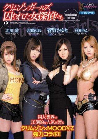 Скачать с letitbit Crimson girls [2011] DVDRip
