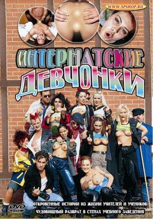 Скачать с letitbit Интернатские девчонки [2002] DVDRip