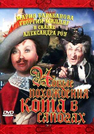 Скачать фильм Новые похождения кота в сапогах (1958)