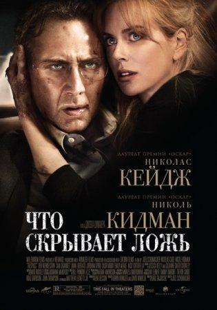 Скачать фильм Что скрывает ложь / Trespass (2011)