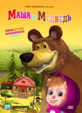 Скачать с letitbit Маша и медведь 20 серия