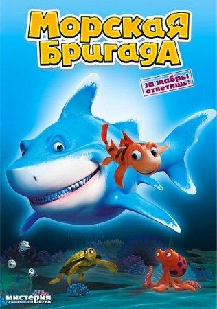 Скачать мультфильм Морская бригада / SeaFood (2011)