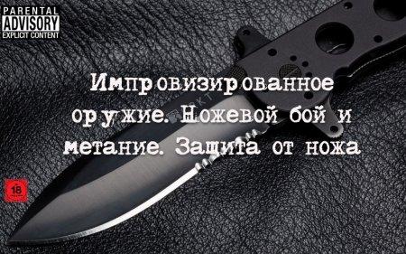 Скачать с letitbit Импровизированное оружие. Ножевой бой и метание. Защита от ножа.