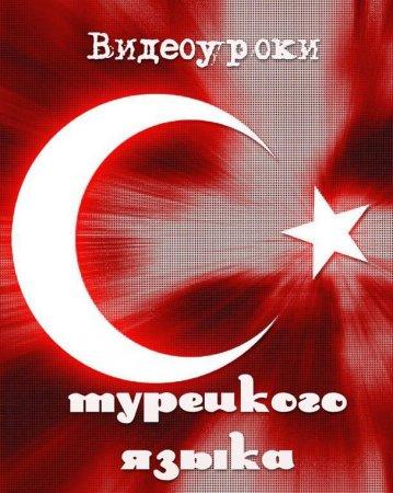 Скачать с letitbit Видеоуроки турецкого языка [2010 ]
