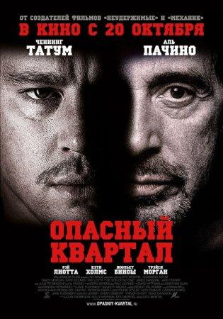 Скачать фильм Опасный квартал / The Son of No One (2011)