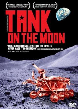 Скачать с letitbit Танк на Луне / Tank on the Moon / 2008 /