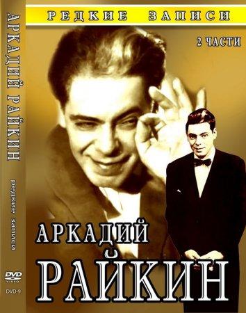 Скачать с letitbit Аркадий Райкин: Редкие записи (2 части из 2) / 1960-1967 ...