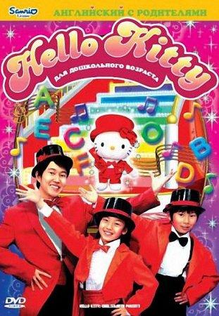 Скачать с letitbit Hello Kitty: Английский с родителями / Hello Kitty: Engl ...