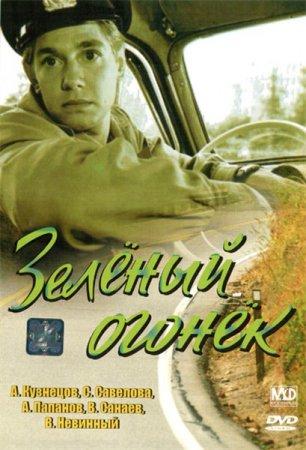 Скачать фильм Зелёный огонёк (1964)