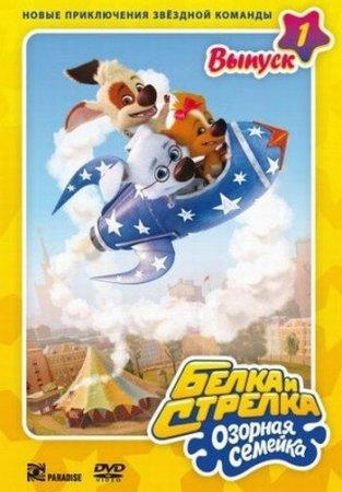 Скачать с letitbit Белка и Стрелка. Озорная семейка (2011)