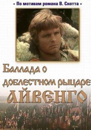 Скачать фильм Баллада о доблестном рыцаре Айвенго [1982]