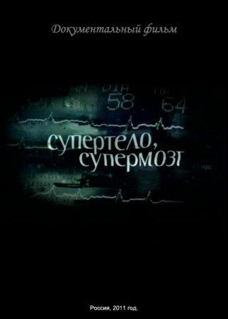 Скачать с letitbit Супертело, супермозг (2011)