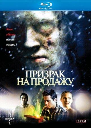 Скачать фильм Призрак на продажу / Kill Katie Malone (2010)