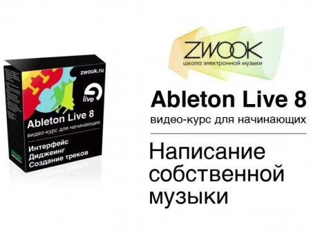 Скачать с letitbit Ableton Live 8. Обучающий видеокурс на русском языке.  [ ...