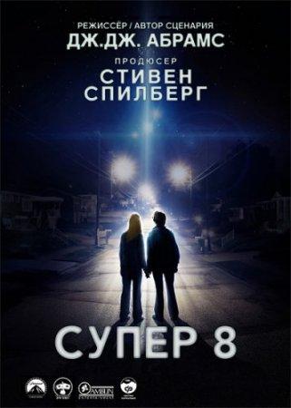 Скачать фильм Супер 8 [2011]