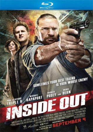 Скачать с letitbit Наизнанку / Inside Out (2011)
