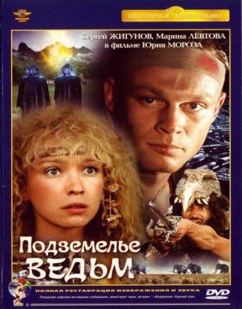 Скачать фильм Подземелье ведьм (1989)