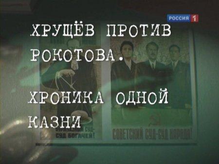 Скачать с letitbit  Хроника одной казни. Хрущев против Рокотова (2011)