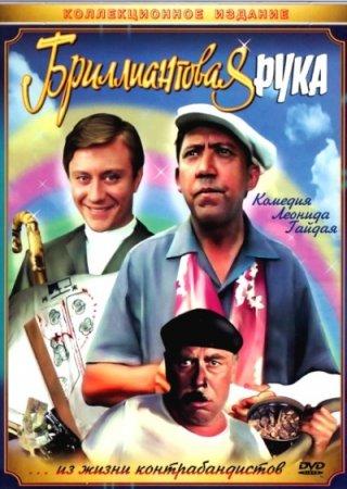 Скачать фильм Бриллиантовая рука [1968]