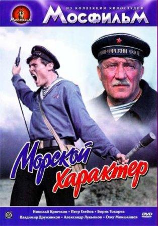 Скачать фильм Морской характер (1970)