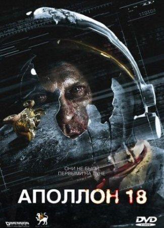 Скачать фильм Аполлон 18 [2011]