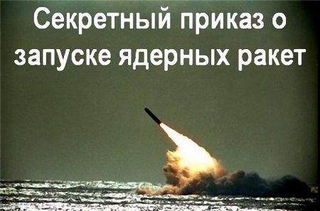 Скачать с letitbit Секретный приказ о запуске ядерных ракет (2010)