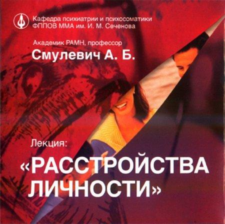 Скачать с letitbit Расстройства личности - видеолекция проф. Смулевича А.Б. ...
