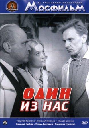 Скачать фильм Один из нас (1970)