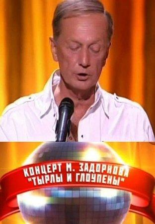 Скачать с letitbit Михаил Задорнов. Тырлы и глоупены (2011)
