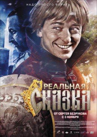 Скачать фильм Реальная сказка (2011)