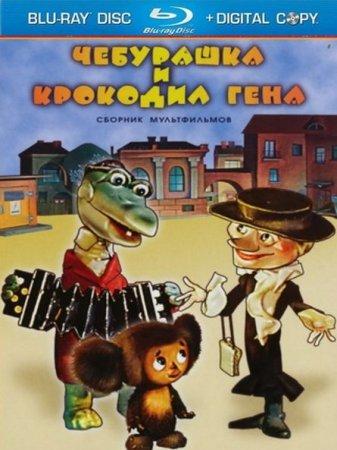 Чебурашка и крокодил Гена. Сборник мультфильмов (1969-1983)