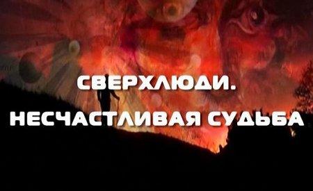 Скачать с letitbit Сверхлюди / Не счастливая судьба (2011)