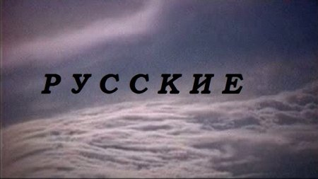 Скачать с letitbit Русские (2008)