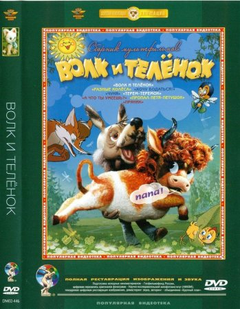 Скачать с letitbit Волк и теленок. Сборник мультфильмов (1969-1993)