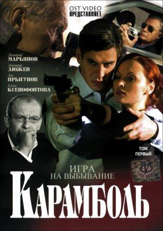 Скачать Карамболь (2006) DVDRip
