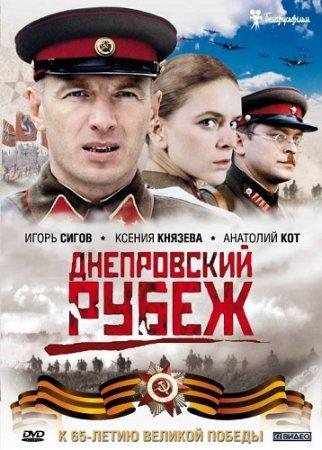 Скачать фильм Днепровский рубеж [2009]