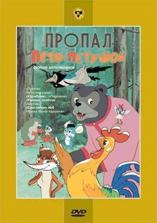 Скачать с letitbit Пропал Петя-петушок. Сборник мультфильмов (1956-1985)