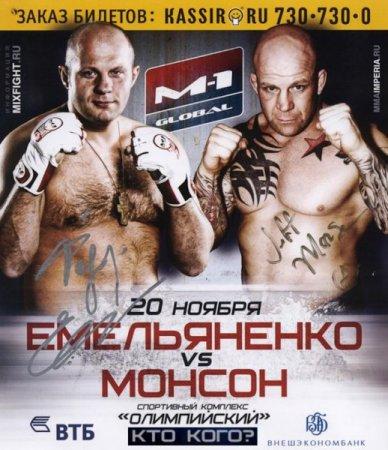 Скачать с letitbit Емельяненко vs Moнсон. Кто кого? (2011/)