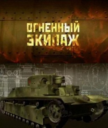 Скачать с letitbit Огненный экипаж (2011/)