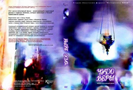 Скачать с letitbit Чудо веры (2006)