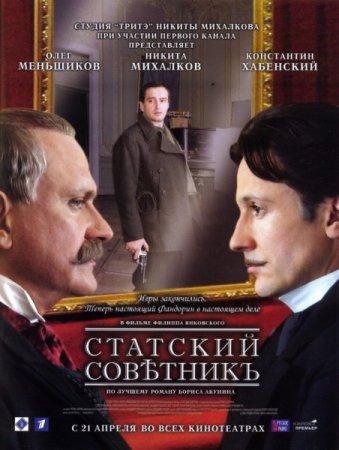 Скачать фильм Статский советник [Полная ТВ версия] (2005)