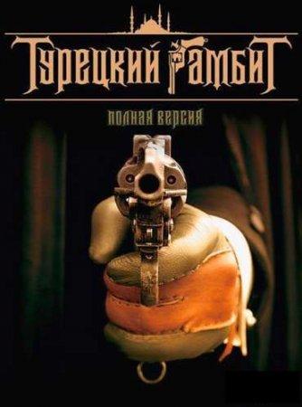 Скачать фильм Турецкий гамбит [Полная ТВ версия] (2005)