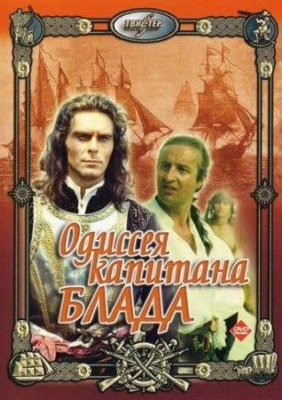 Скачать фильм Одиссея капитана Блада [1991]