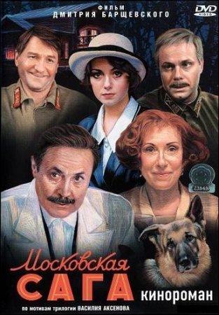 Скачать Московская сага [2004]